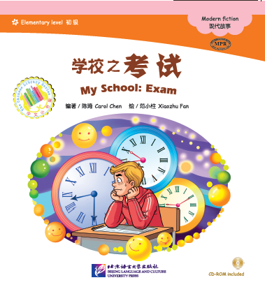 The Chinese Library Series (Elementary): Modern Fiction - My School: Exam