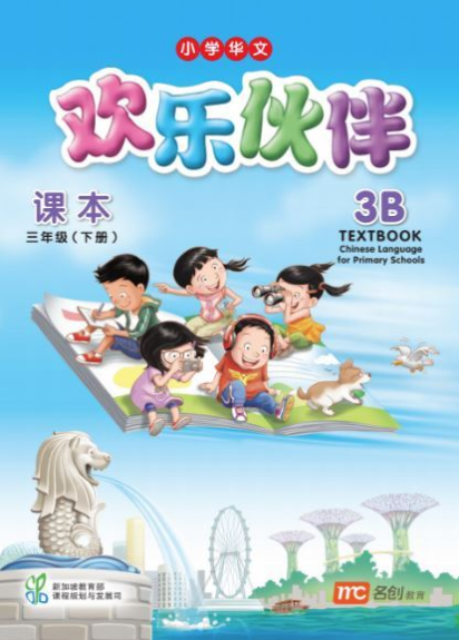 Chinese Language for Primary Schools Textbook Vol.3B Revised Ed-Huanlehuoban