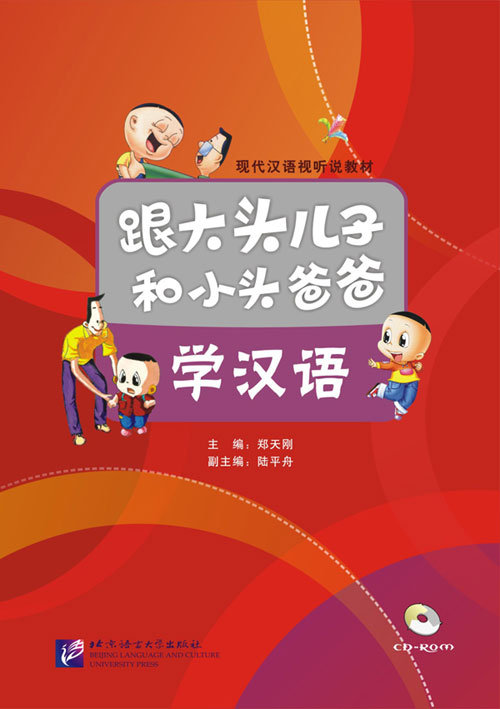 Learn Chinese with Big-head Son and Small-head Dad - Book with 1 CD-ROM
