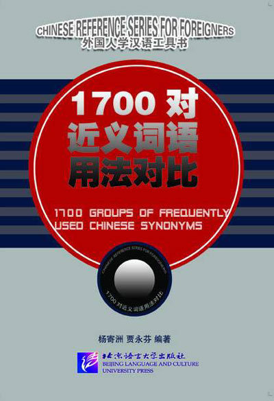 1700 Groups of Frequently Used Chinese Synonyms