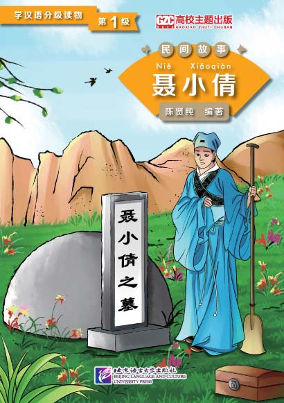 Graded Readers for Chinese Language Learners (Folktales): Nie Xiaoqian
