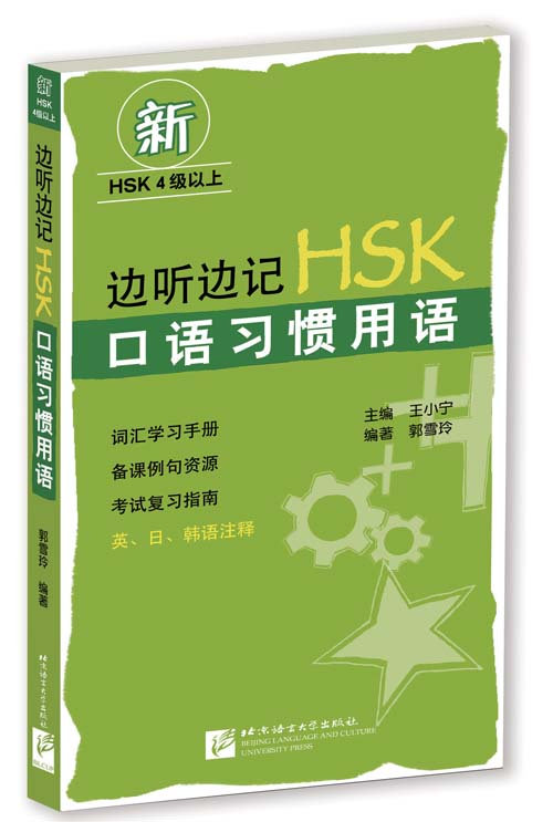 HSK  Listen and Learn (3)