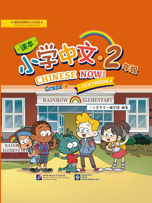 Chinese Now! (Grade 2) (Textbook)