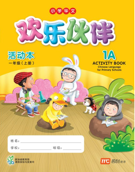 Chinese Language for Primary Schools Activitybook Vol.1A Revised Ed-Huanlehuoban