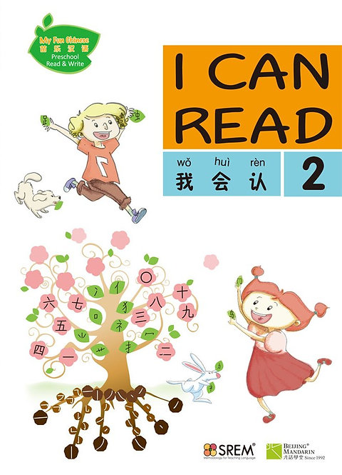 My Fun Chinese | I can read (2)
