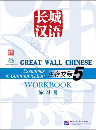 Great Wall Chinese - Essentials in Communication vol.5 Workbook