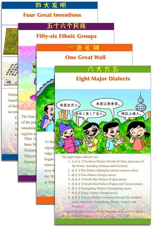 Study China through Numbers - Wall Charts on Chinese Geography and History