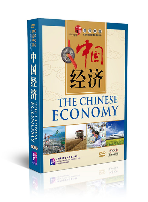 Narration of China: The Chinese Economy