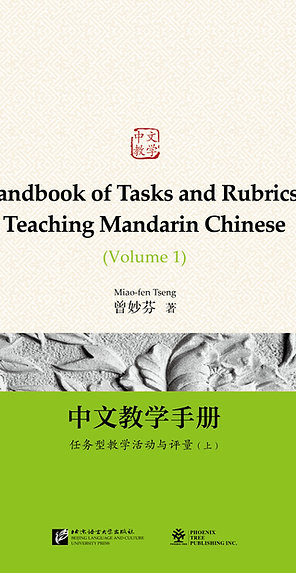 A Handbook of Tasks and Rubrics for Teaching Mandarin Chinese (Volume 1) 2nd Ed