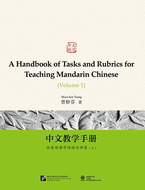 A Handbook of Tasks and Rubrics for Teaching Mandarin Chinese (Volume 1) 2nd Ed