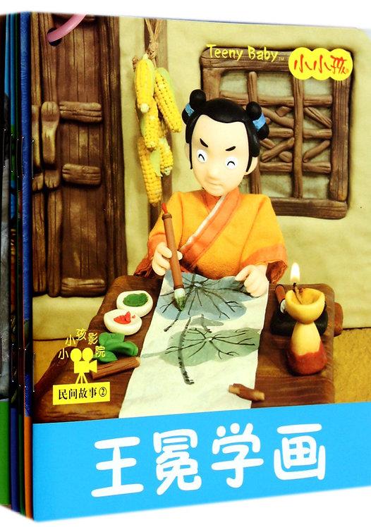Kid's Cinema: Wangmian Learns to Paint (5 books collection)
