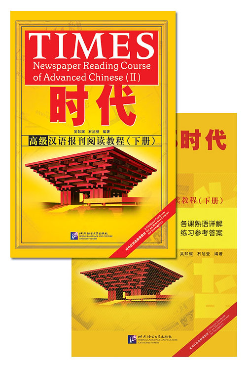 Newspaper Reading Course of Advanced Chinese (Ⅱ)