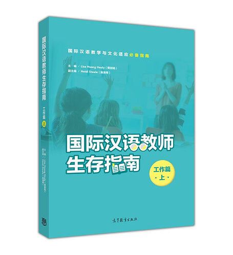 Survival Guide for International Chinese Language Teacher (on Work Vol.1)