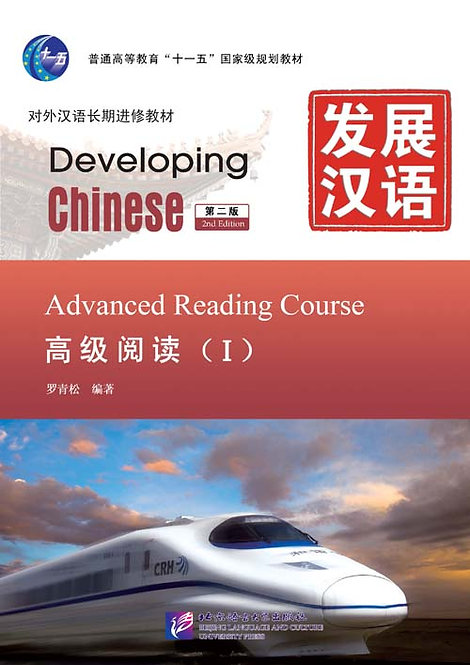 Developing Chinese: Advanced Reading Course (2nd Ed.) Vol. 1