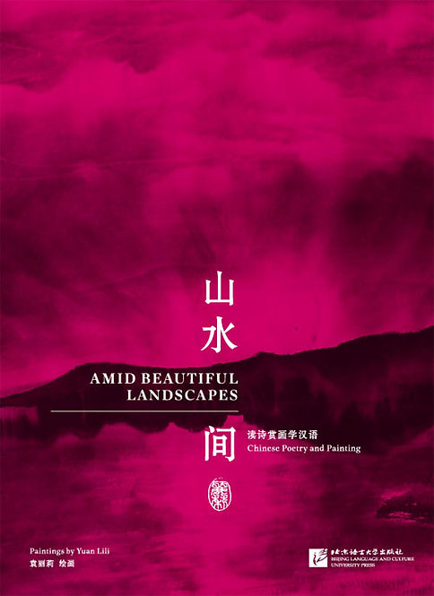 Amid Beautiful Landscapes - Chinese Poetry and Painting