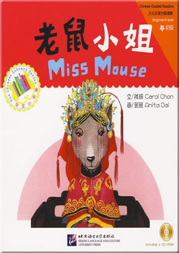 Miss Mouse (Incl. 1 CD) (The Chinese Library Series) (Chinese Edition)