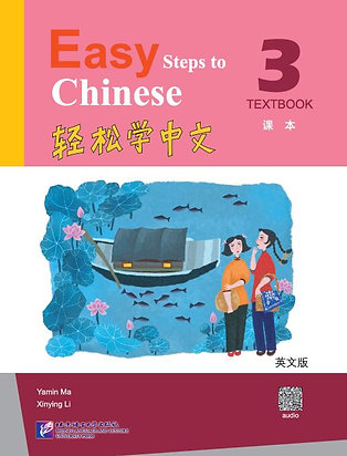Easy Steps to Chinese (English Edition) Textbook 3 (Hardcover)