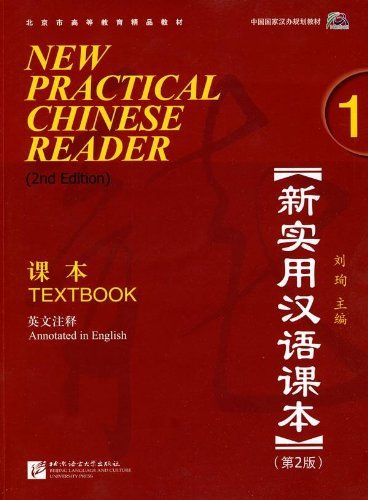 New Practical Chinese Reader Vol. 1 (2nd.Ed.): Textbook (W/MP3)