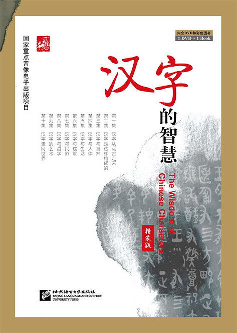 The Wisdom of Chinese Characters (English Edition) DVD & Book