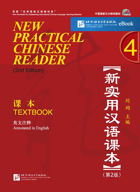 eBook: New Practical Chinese Reader (2nd Edition) Textbook 4