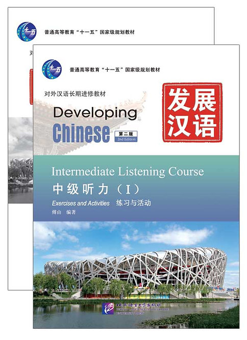 Developing Chinese (2nd Edition) Intermediate Listening Course Ⅰ