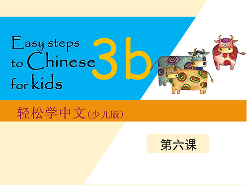 PPT | Easy Steps to Chinese for Kids 3b