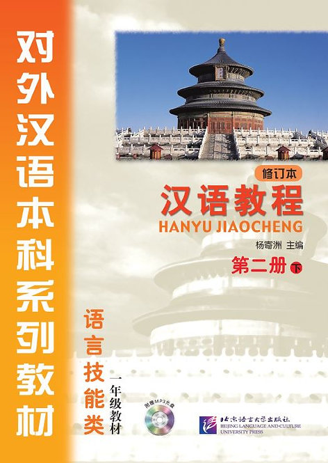 Chinese Course (revised edition) 2B - Textbook