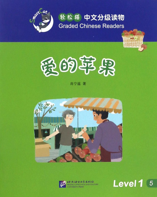 Smart Cat·Graded Chinese Readers(Level 1):The apples of love