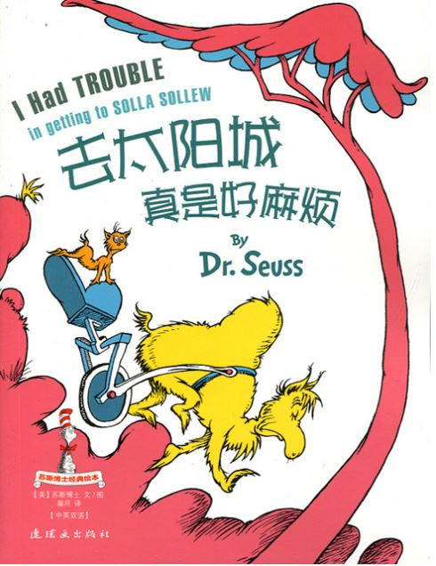 Dr. Seuss's: I Had Trouble in Getting to Solla Sollew