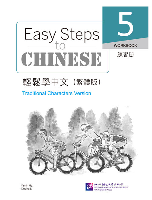 Easy Steps to Chinese (Traditional Characters Version): Workbook 5