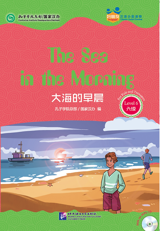 Friends—Chinese Graded Readers (Lvl 6):The Sea in the Morning(kids and teenager)