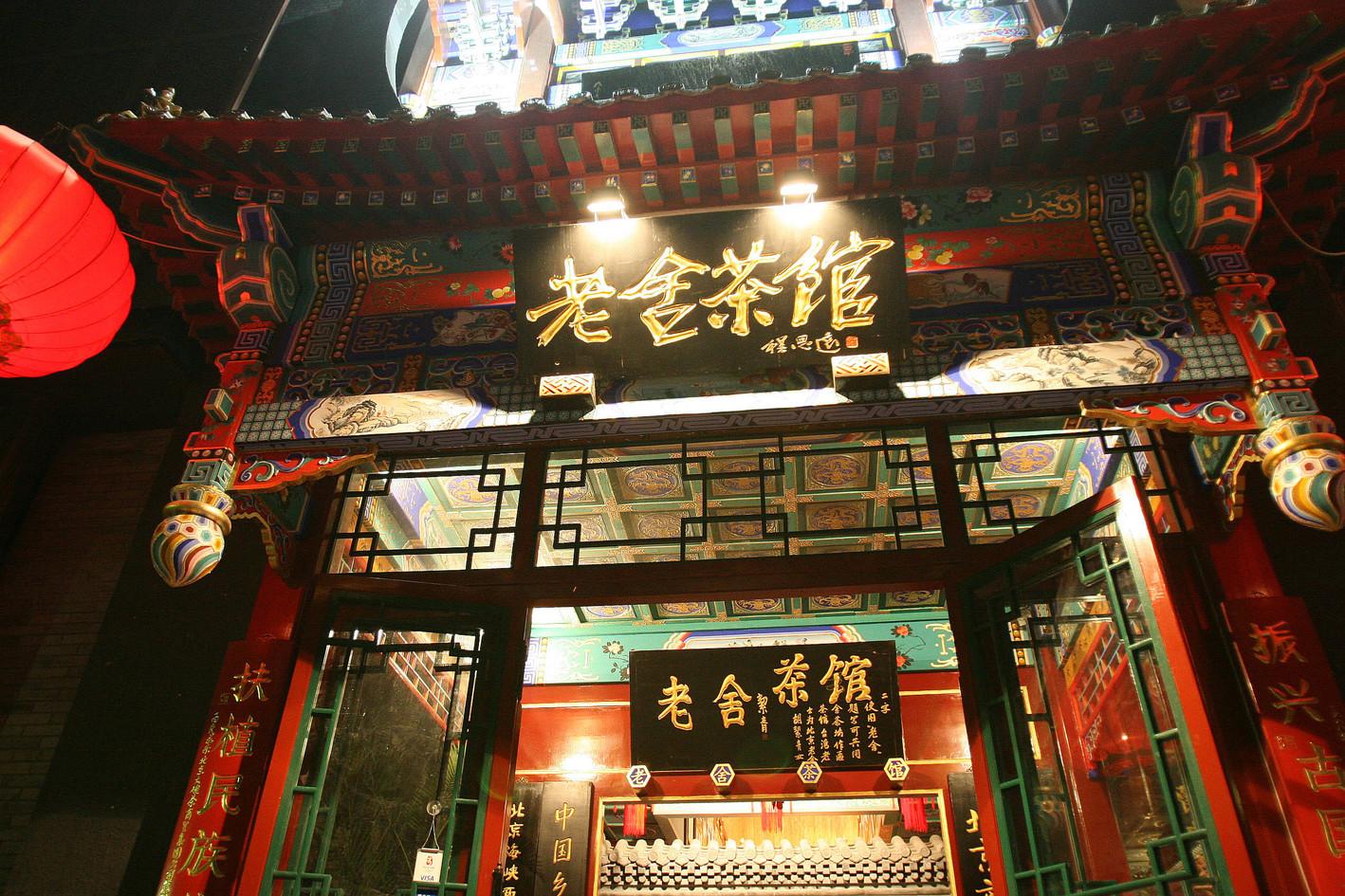 Laoshe Tea House