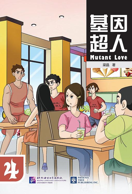 Mutant Love 4