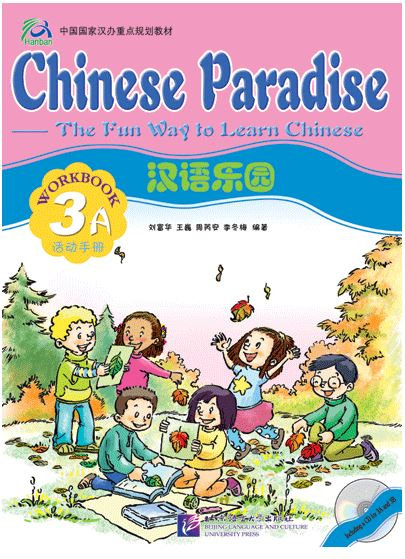 Chinese Paradise - Workbook 3A with 1CD