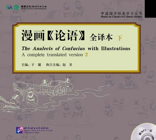 The Analects of Confucius with Illustrations (A completed translated version) 2