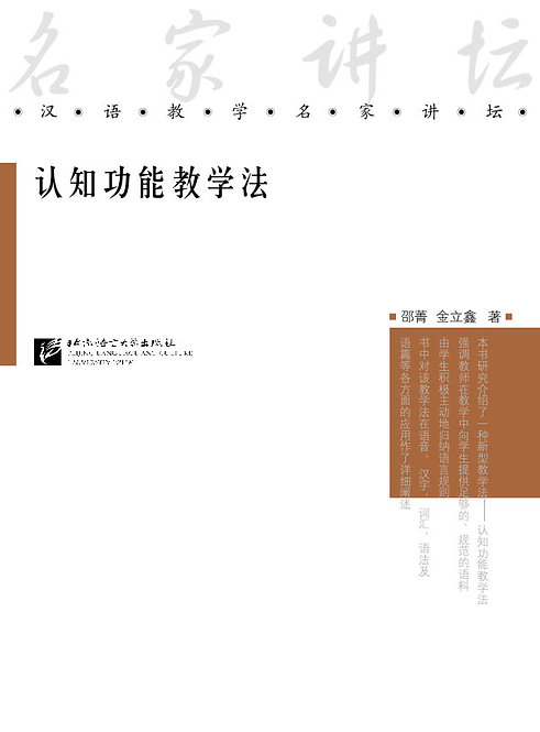 A Cognitive Functional Approach to Teaching Chinese as a Foreign Language