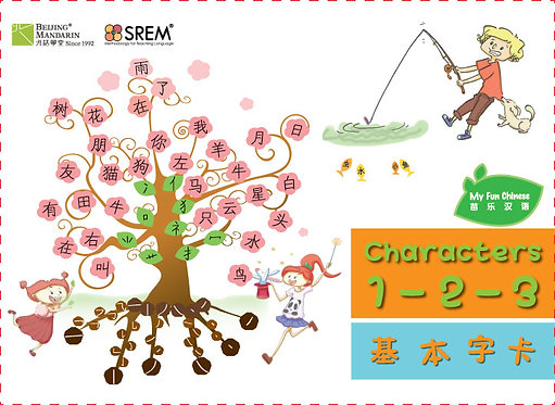 Characters 1-2-3