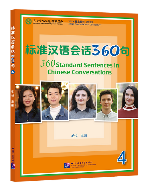 eBook: 360 Standard Sentences in Chinese Conversations (4)