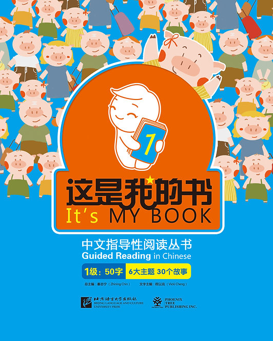 It's My Book——Guided Reading in Chinese Level 1
