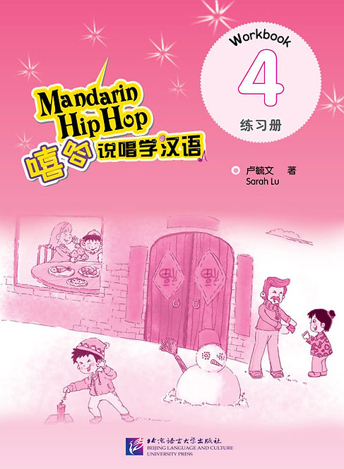 Mandarin Hip Hop vol.4 Workbook