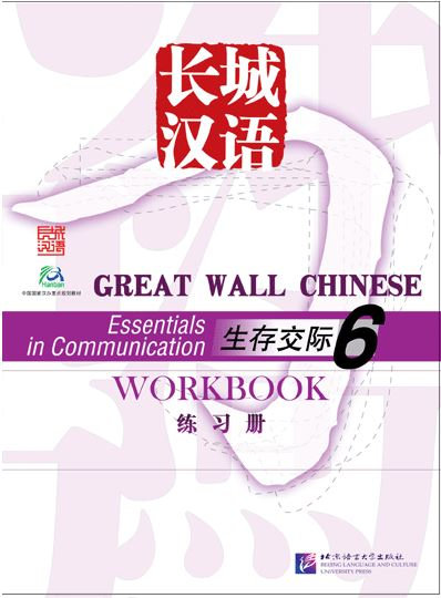 Great Wall Chinese - Essentials in Communication vol.6 Workbook