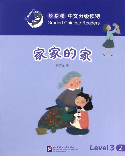 Smart Cat·Graded Chinese Readers(Level 3):Jiajia's home