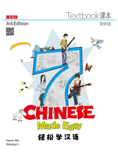 Chinese Made Easy 3rd Ed (Simplified) Textbook 7* Textbook+Workbook Combination