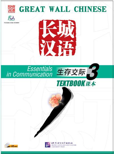 Great Wall Chinese - Essentials in Communication vol.3 Textbook with 1CD