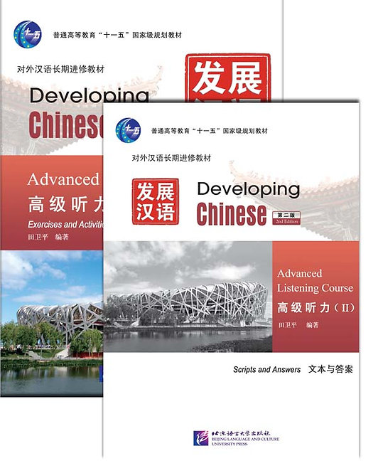 Developing Chinese (2nd Edition)Elementary Listening Course II
