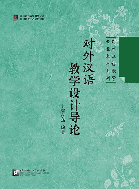 An Introduction to Design of Teaching Chinese as a Foreign Language