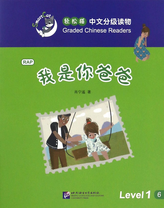 Smart Cat·Graded Chinese Readers(Level 1):I am your father