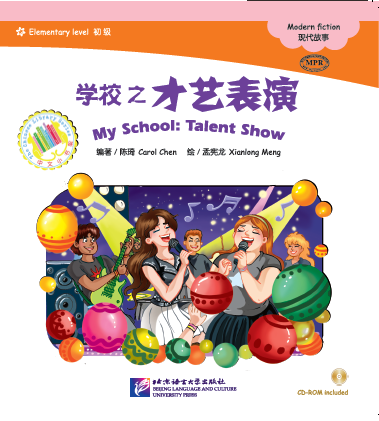 The Chinese Library Series (Elementary): Modern Fiction - My School: Talent Show