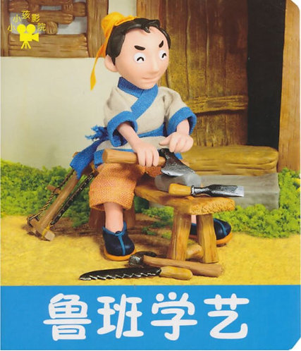 Kid's Cinema - Folktales: Lu Ban Learns Skills (single book)