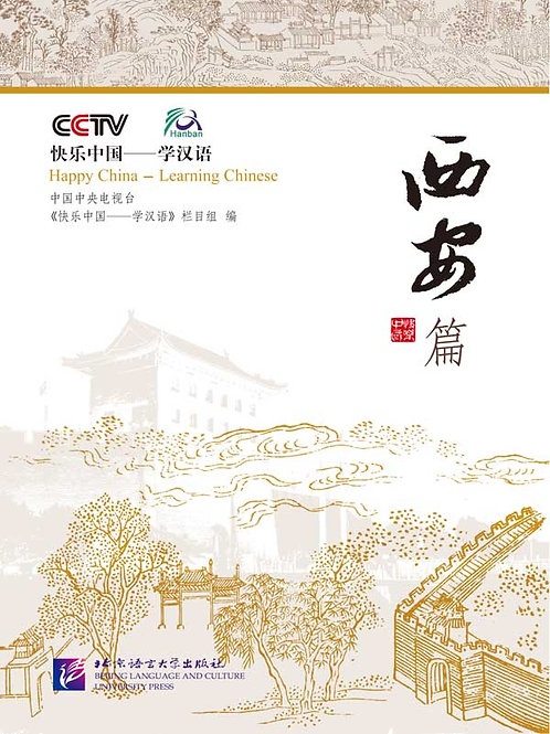 Happy China – Leaning Chinese: Xi'an with 1DVD